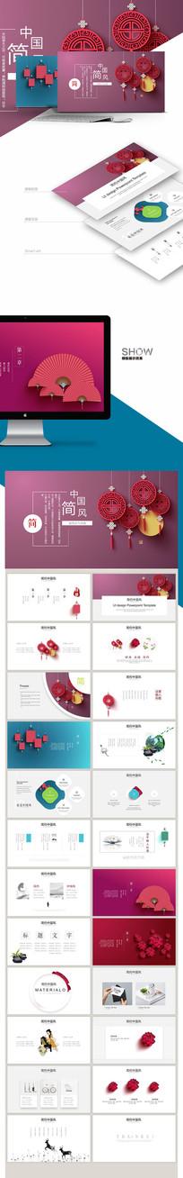 创意时尚中国元素演示PPT