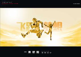 飞跃梦想海报设计