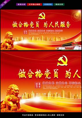 红色炫光做合格党员宣传展板