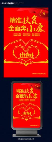 红色精准扶贫海报设计