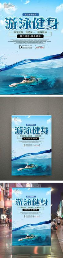 简约大气蓝色游泳海报