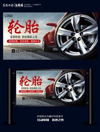 简约汽车轮胎海报设计