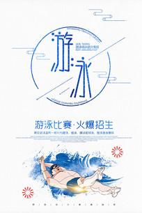 简约游泳运动培训招生海报