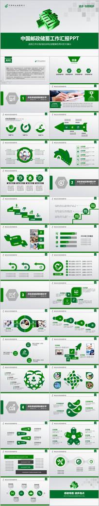 简约中国邮政储蓄银行PPT