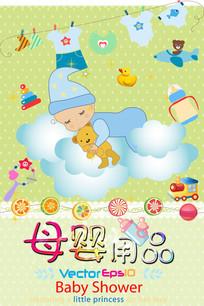 可爱母婴海报设计