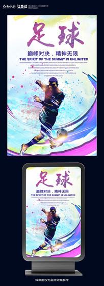 炫酷足球比赛海报