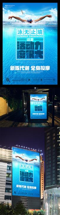 蓝天大海泳无止境游泳海报