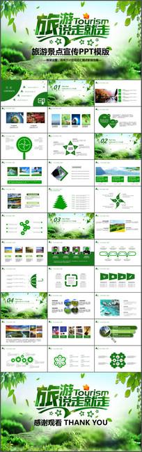 绿色自然旅游景点宣传PPT