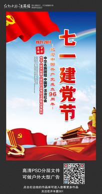 七月一日党的生日宣传海报