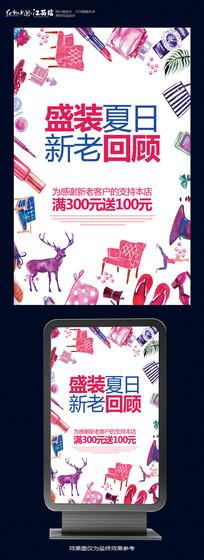 时尚创意夏日感恩促销海报设计