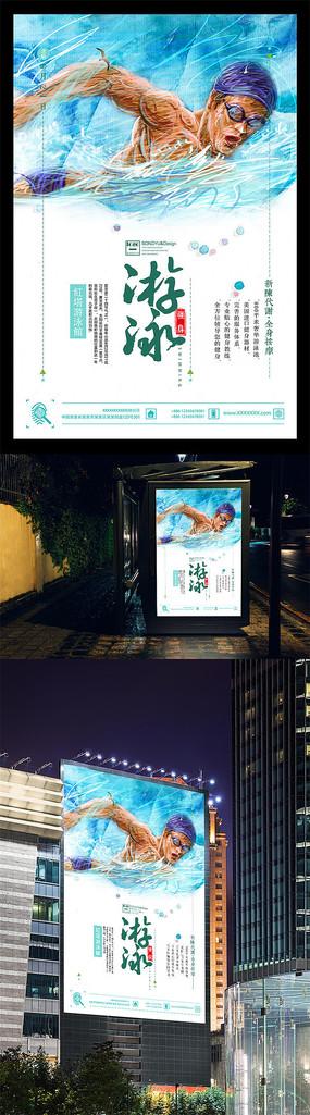 手绘游泳海报