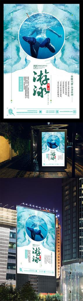 水彩简约游泳海报