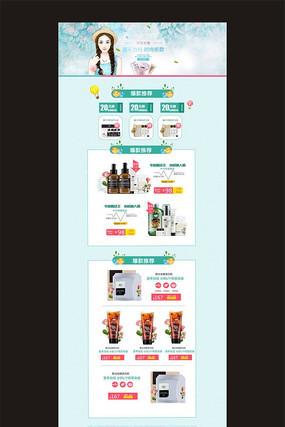 淘宝品牌化妆品详情页