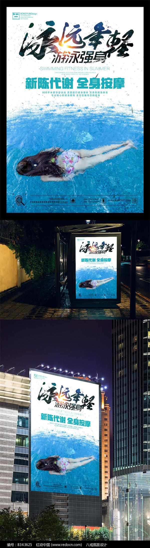 泳远年轻游泳海报图片