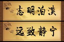 中国风淡泊明志字画模板
