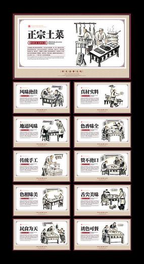 中国风土菜展板设计