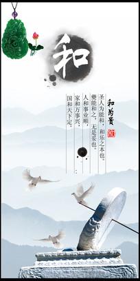 中国风文化PSD展板