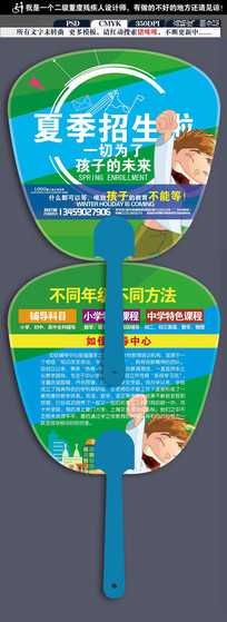 中小学暑期培训班招生广告扇子
