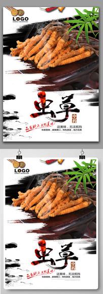 中药养生虫草海报设计