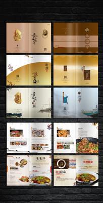 菜单菜谱板式设计
