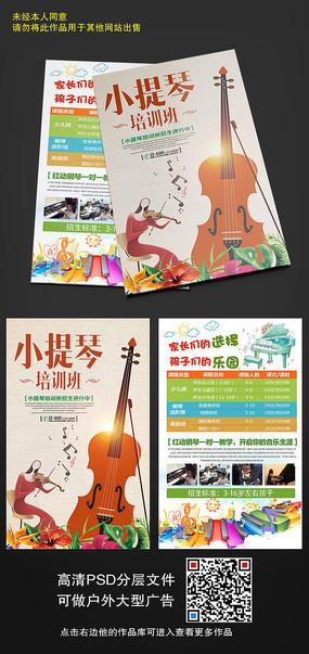 小提琴招生宣传单