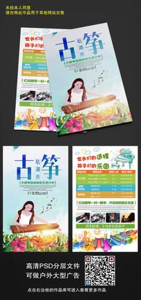 古筝招生宣传单设计