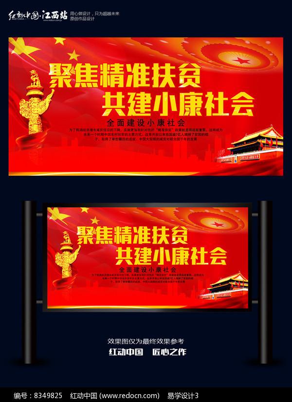 红色简约精准扶贫展板宣传设计图片
