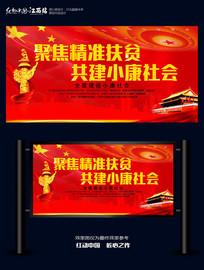 红色简约精准扶贫展板宣传设计