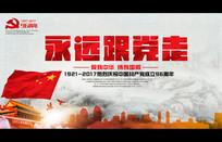 红色七一建党节96周年海报