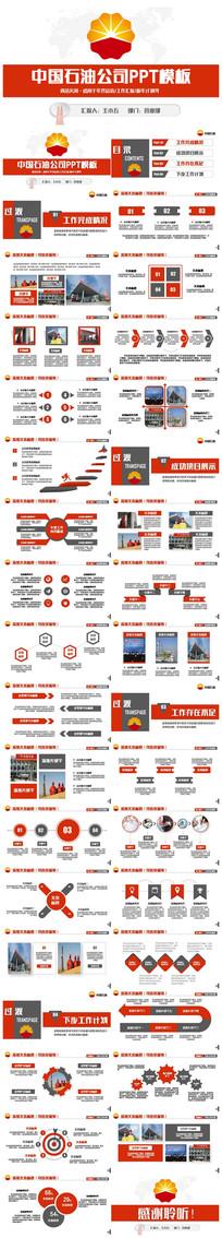 简洁中国石油公司中石油PPT