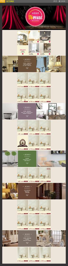 工艺品网站模板