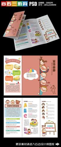 卡通儿童教育宣传单三折页设计