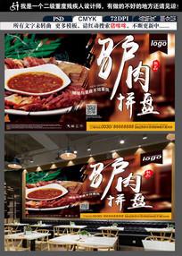 驴肉拼盘美食海报设计