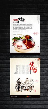 美食火锅促销海报