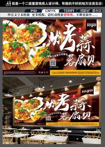 美食文化粉丝扇贝宣传海报