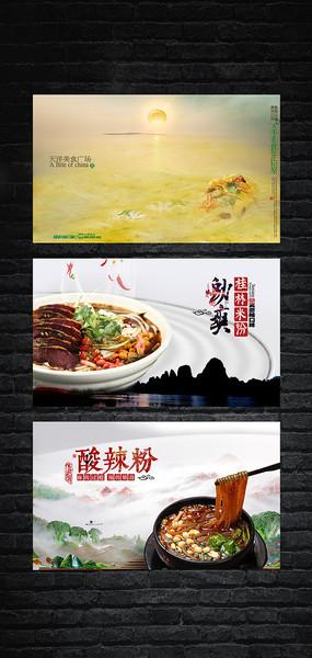 米粉酸辣粉美食宣传海报