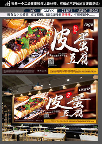 皮蛋豆腐美食海报设计