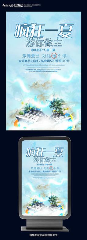 清新夏季旅游海报