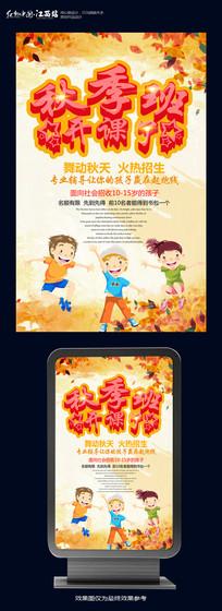 秋季招生宣传海报设计