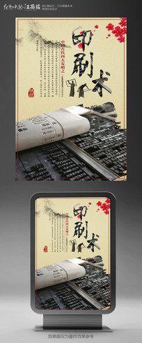 四大发明之印刷术展板
