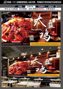特色美食大盘鸡宣传海报