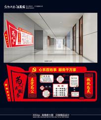 为人民服务党建文化墙设计