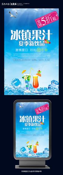 鲜榨果汁冰镇果汁宣传海报