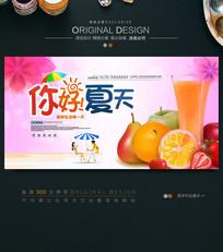 夏天鲜榨果汁促销海报