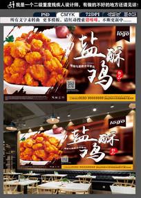 盐酥鸡美食海报