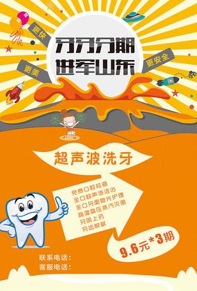 牙科宣传单