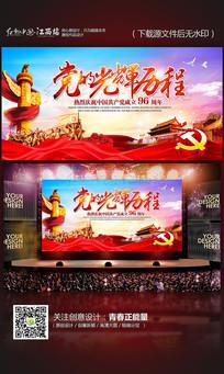 大气七一建党节宣传展板背景