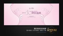 花纹边框周年庆活动背景