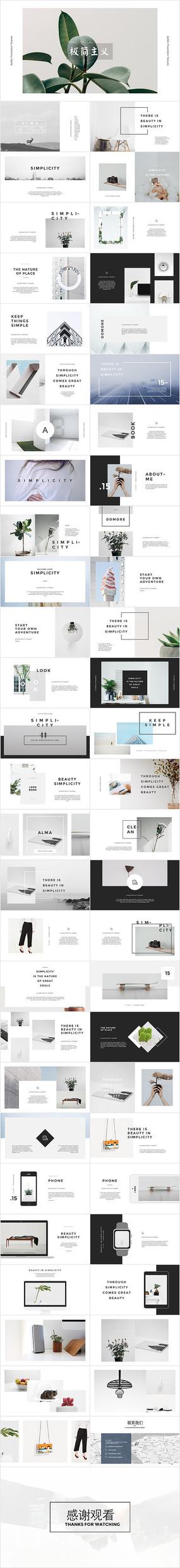 简约极简主义创意设计ppt