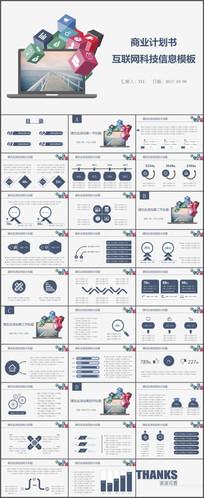 商业计划书互联网科技PPT